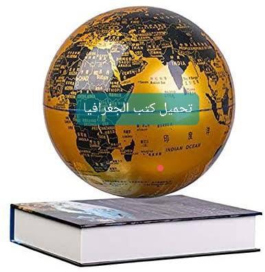 كتب الجغرافيا