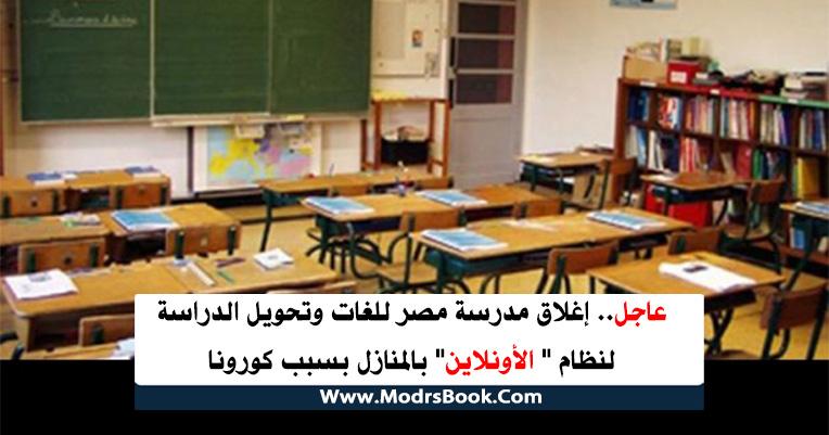 """إغلاق مدرسة مصر للغات وتحويل الدراسة لنظام """" الأونلاين"""" بسبب كورونا"""