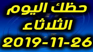 حظك اليوم الثلاثاء 26-11-2019 -Daily Horoscope