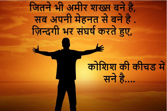 success shayari images, latest success images download