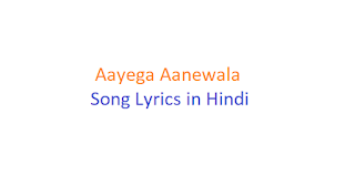 Aayega Aanewala song Lyrics in Hindi