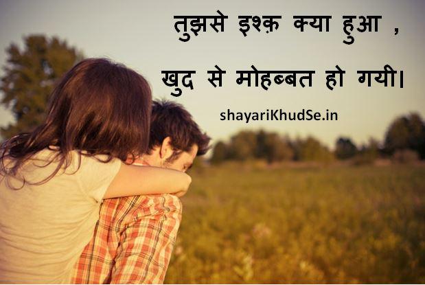 Ishq Shayari in Hindi for Girlfriend Images, Ishq Shayari in Hindi Font