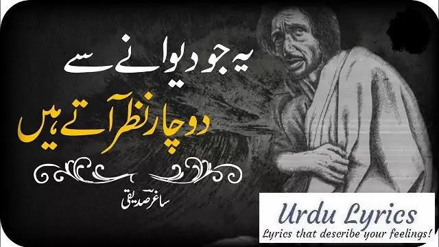 Yeh Jo Deewane Se Do Char Nazar Aate Hen - Saghar Siddiqui - Urdu Poetry