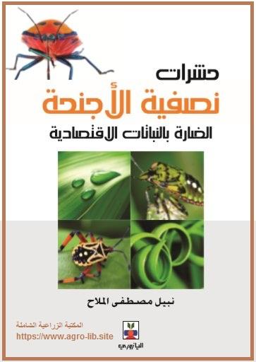 كتاب : حشرات نصفية الاجنحة الضارة بالنباتات الاقتصادية
