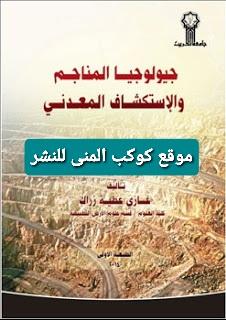 كتاب جيولوجيا المناجم والاستكشاف المعدني pdf