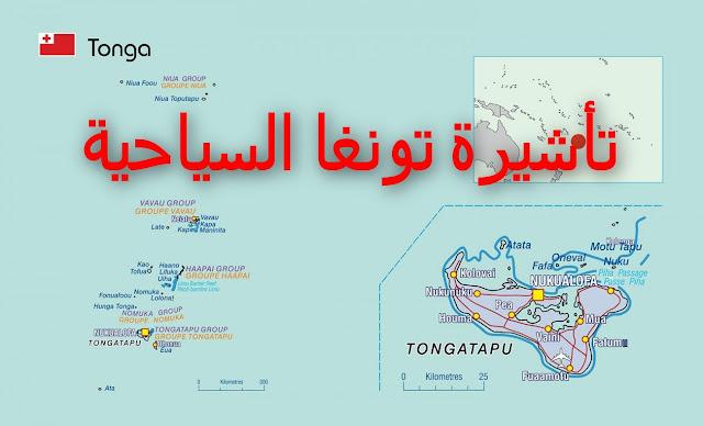 كيف تطلب فيزا لزيارة لتونغا؟