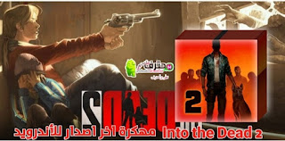 تحميل لعبة Into the Dead 2 مهكرة اخر اصدار للأندرويد