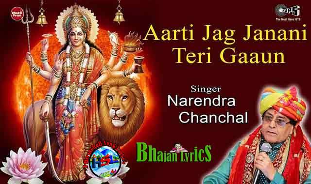 Aarti Jag Janani Teri Gaaun Lyrics – Narendra Chanchal