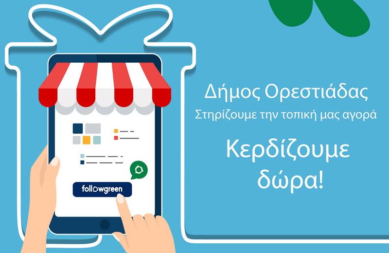 Δήμος Ορεστιάδας: Στηρίζουμε την τοπική αγορά - κερδίζουμε δώρα