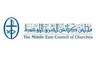 مجلس كنائس الشرق الأوسط: المنطقة دخلت في مرحلة شديدة التأزّم