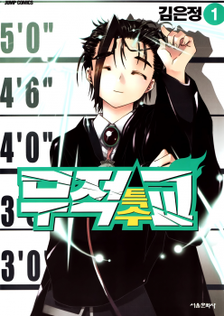 Ultimate Special High School Manga