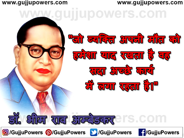 bhim rao ambedkar slogan in hindi
