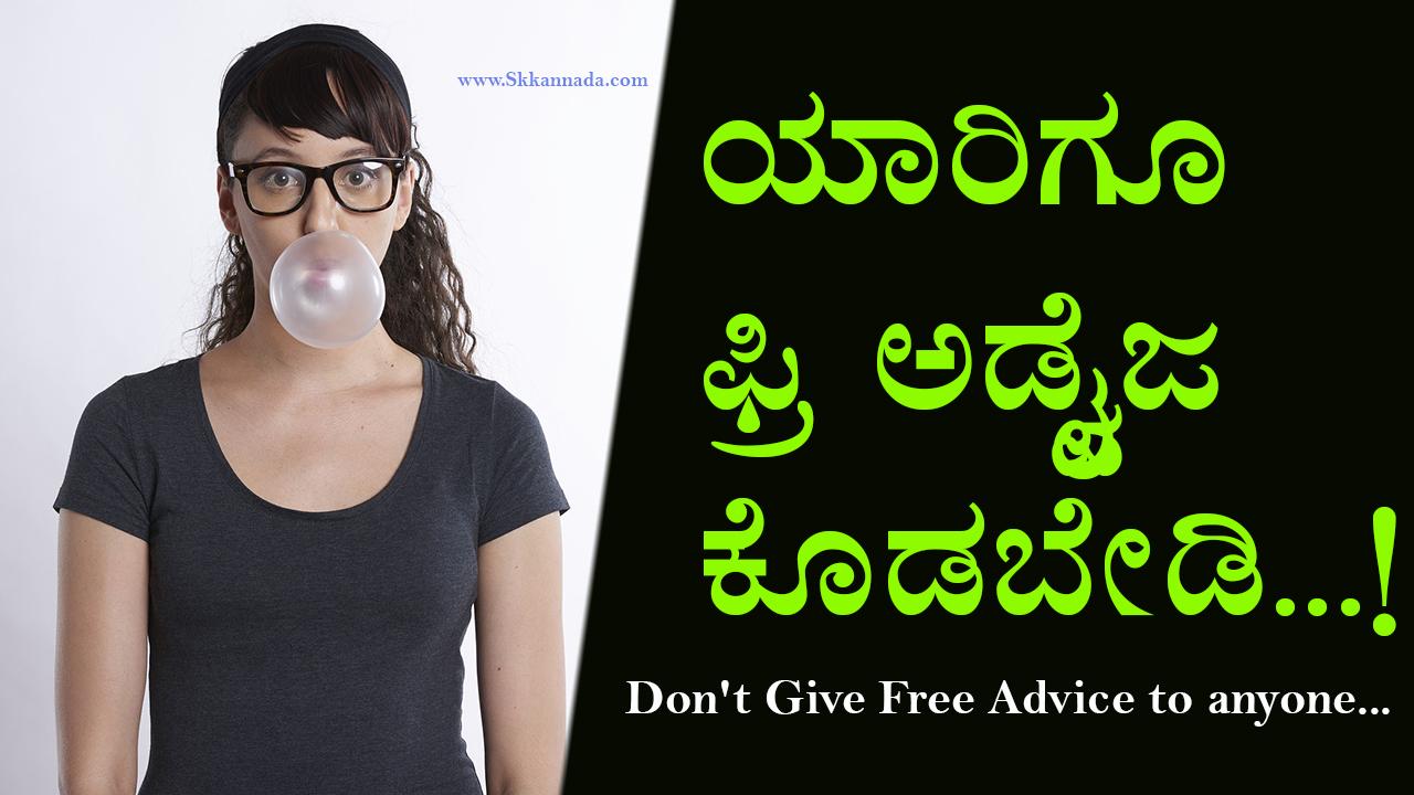 ಯಾರಿಗೂ ಫ್ರಿ ಅಡ್ವೈಜ ಕೊಡಬೇಡಿ - Don't Give Free Advice to anyone - Kannada Life Lesson