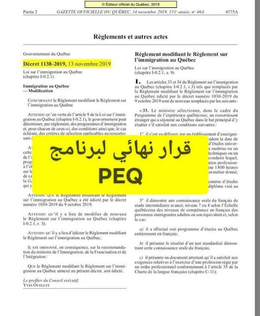 كيف تحصل على الإقامة في الكيبيك عبر PEQ