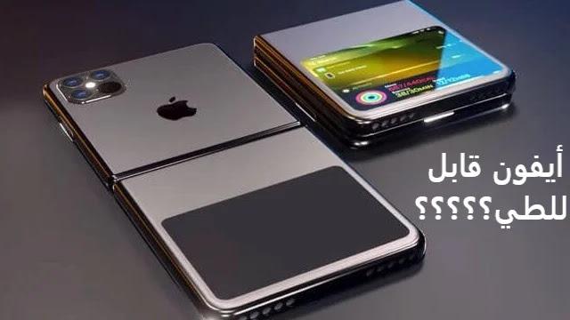 iPhone  القابل للطي : السعر وتاريخ الإصدار والشائعات والمواصفات والأخبار