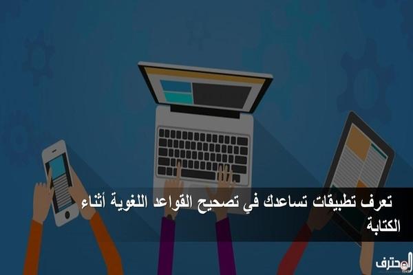 تطبيقات تساعدك في تصحيح القواعد اللغوية أثناء الكتابة