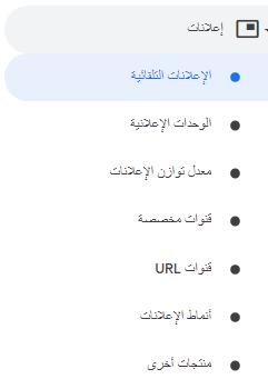 تغير تويب الوحدات الاعلانية لأدسنس 2019
