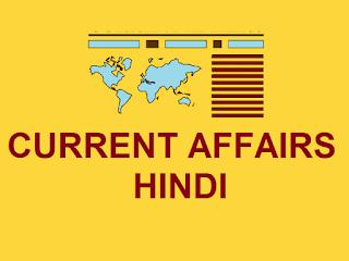 Weekly Current Affair 24 August to 30 August 2020 || साप्ताहिक करेंट अफेयर्स :24 अगस्त से 30 अगस्त 2020 तक