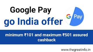 google pay go India offer kya hai