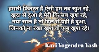 Shayari for new year