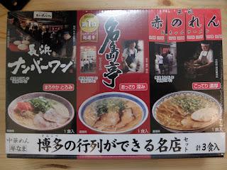 ラーメン 九州土産の写真です。