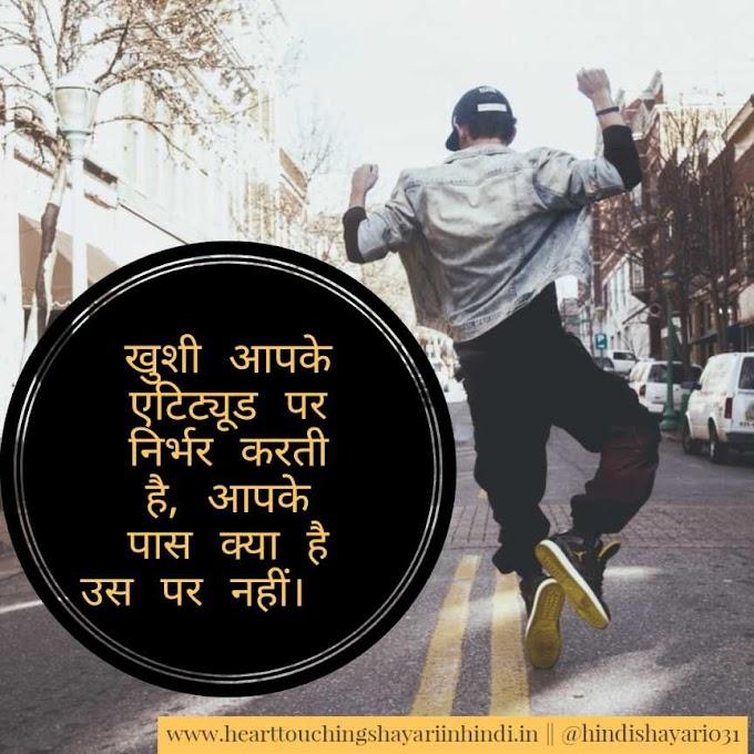 Nawabi Royal Attitude Status in Hindi Shayari with images  -2021