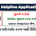 Download Voter Helpline App check Voter detail Online