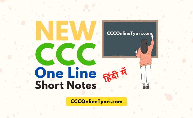 ccc release notes,  ccc short notes,  ccc short notes pdf,  ccc short notes in hindi,  ccc short notes,  ccc syllabus notes in hindi pdf,  ccc notes pdf in hindi,  notes for ccc exam in hindi,  ccc book pdf in hindi,  nielit ccc book pdf in hindi