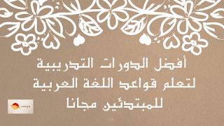 أفضل الدورات التدريبية لتعلم قواعد اللغة العربية للمبتدئين مجانا