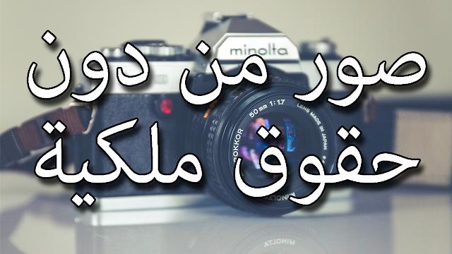 الحصول على صور عالية الجودة من دون حقوق طبع و نشر