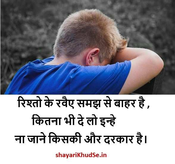 life ki sad shayari image, sad life shayari image download, sad life shayari pic, sad life shayari with images