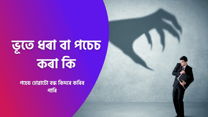Gaurav Tiwari Assamese | Ghost Haunter Gaurav Tiwari