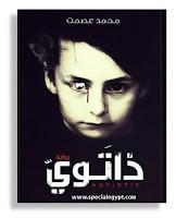 رواية ذاتوى محمد عصمت