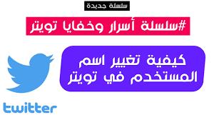 كيفية تغيير اسم المستخدم على تويتر Twitter