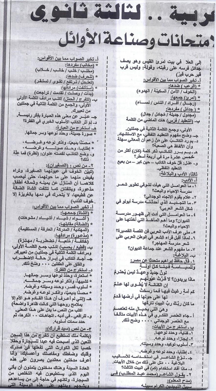ملحق الجمهورية .. ينشر المراجعة الاخيرة لغة عربية للثانوية العامة 2016 10