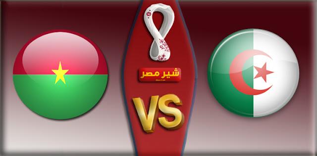 موعد مشاهدة مباراة الجزائر وبوركينا فاسو