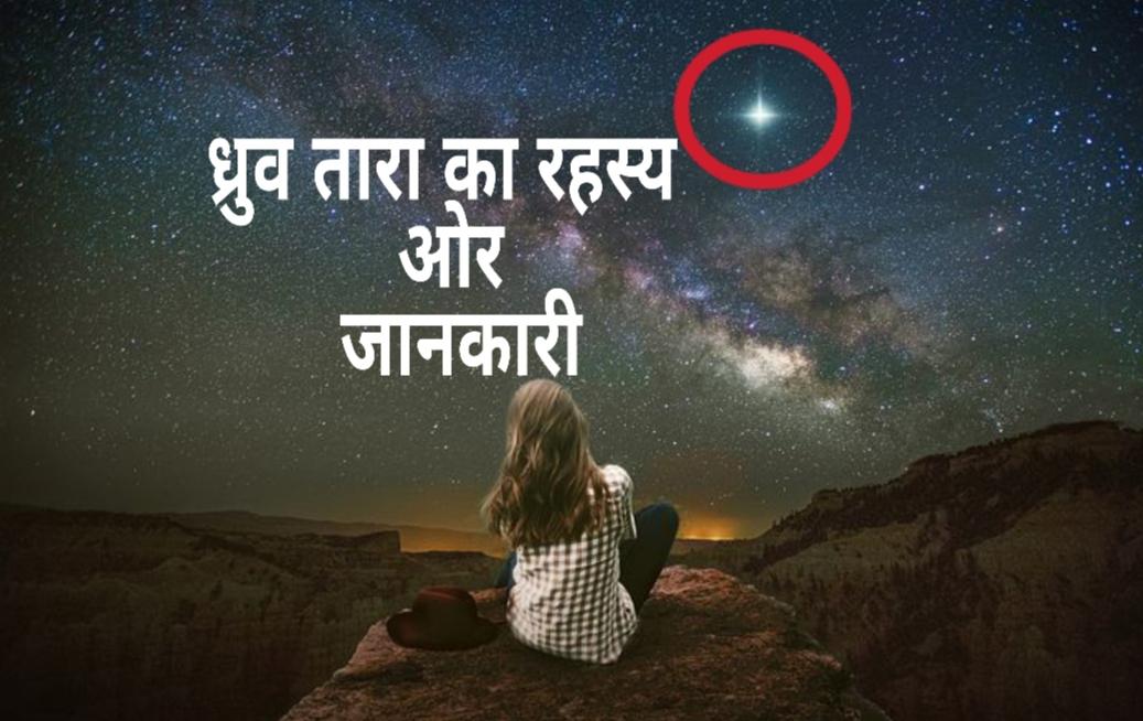 ध्रुव तारे के बारे में पूरी जानकारी   Facts about North Star in Hindi