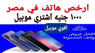 بـ 1000 جنيه فقط . أرخص وأقوى هاتف ذكى فى مصر