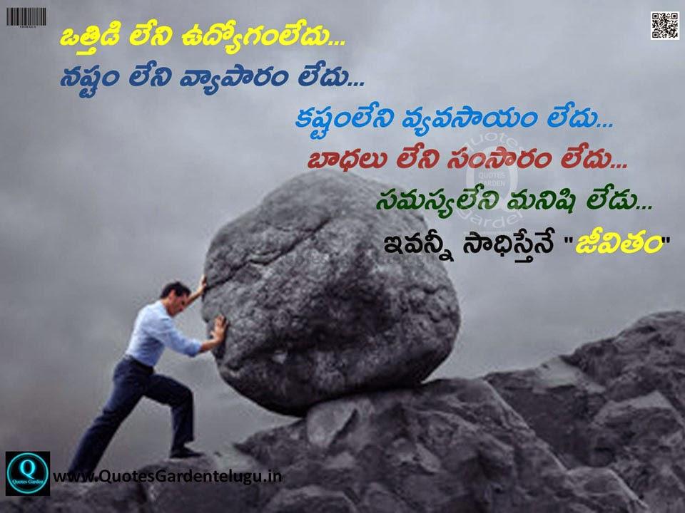Best Quotes Best Inspirational Quotes In Telugu
