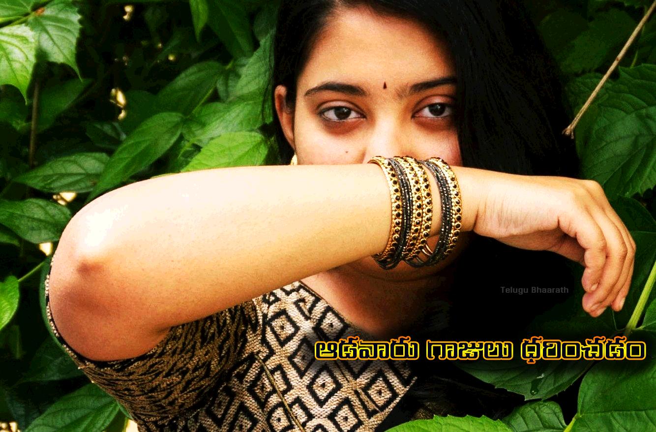 ఆడవారు గాజులు ధరించడం: girl in  bangles
