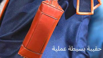 حقيبة بسيطة وعملية