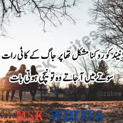 Intezar Poetry Sms In Urdu