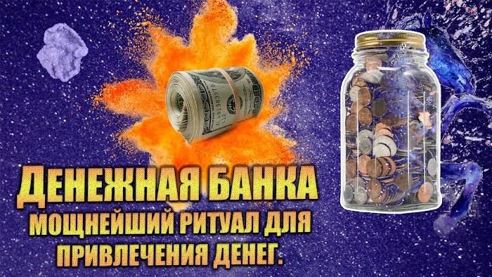 Как создать «денежную банку» своими руками и привлечь богатство в дом