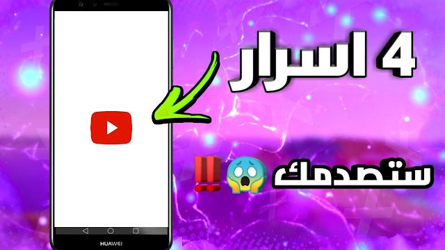 4 اسرار في الويتيوب مش هتطبطل تستخدمهم من المميزات l يوسف للتقنية