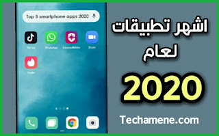 أشهر 5 تطبيقات لعام 2020