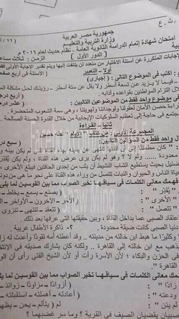 امتحان اللغة العربية الصف الثالث الثانوى (الشهادة الثانوية العامة ) +نموذج اجابة 2016