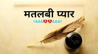 Sad love story in hindi,heart touching love story