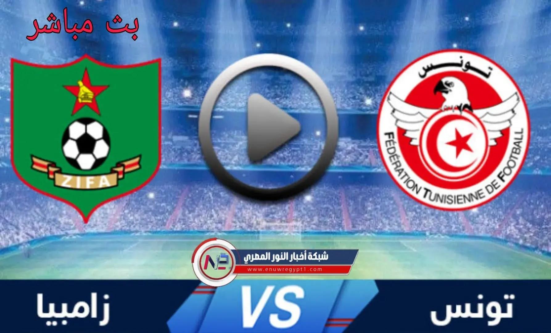 كورة لايف HD يوتيوب .. بث مباشر مشاهدة مباراة زامبيا و تونس لايف اليوم 02-09-2021 في تصفيات كأس العالم