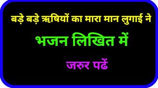 Chetavani-bhajan-lyrics, Bhajan-lyrics