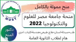 منحة جامعة مصر للعلوم والتكنولوجيا MUST 2022